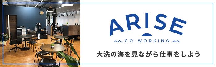 ARISE CO-WORKING 大洗の海を見ながら仕事をしよう