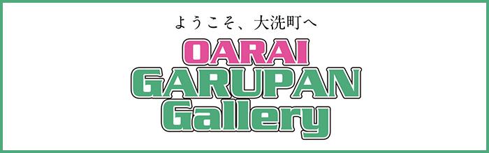 ようこそ大洗町へ OARAI GARUPAN Gallery