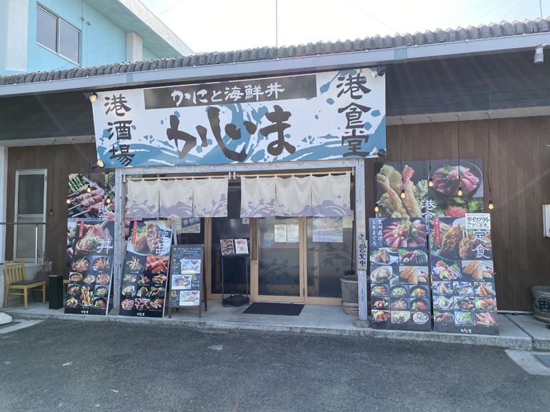 カニと海鮮丼 かじま